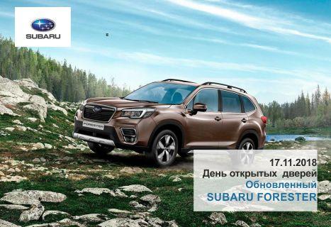 День открытых дверей. Новый SUBARU Forester прошел 17 ноября в Автоцентре Автоград