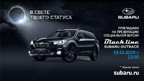 День открытых дверей Subaru Outback BLACK LINE