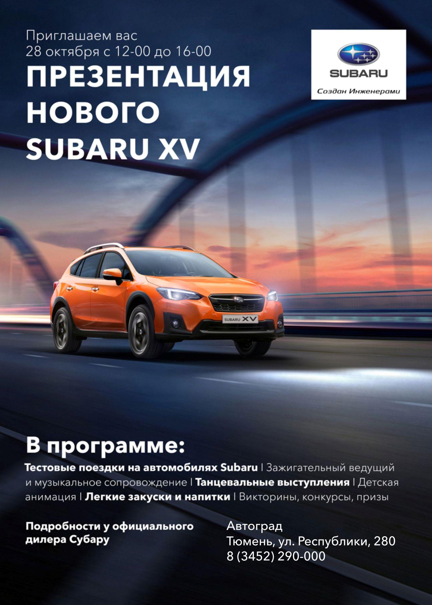 Презентация нового Subaru XV в Автоцентр Автоград